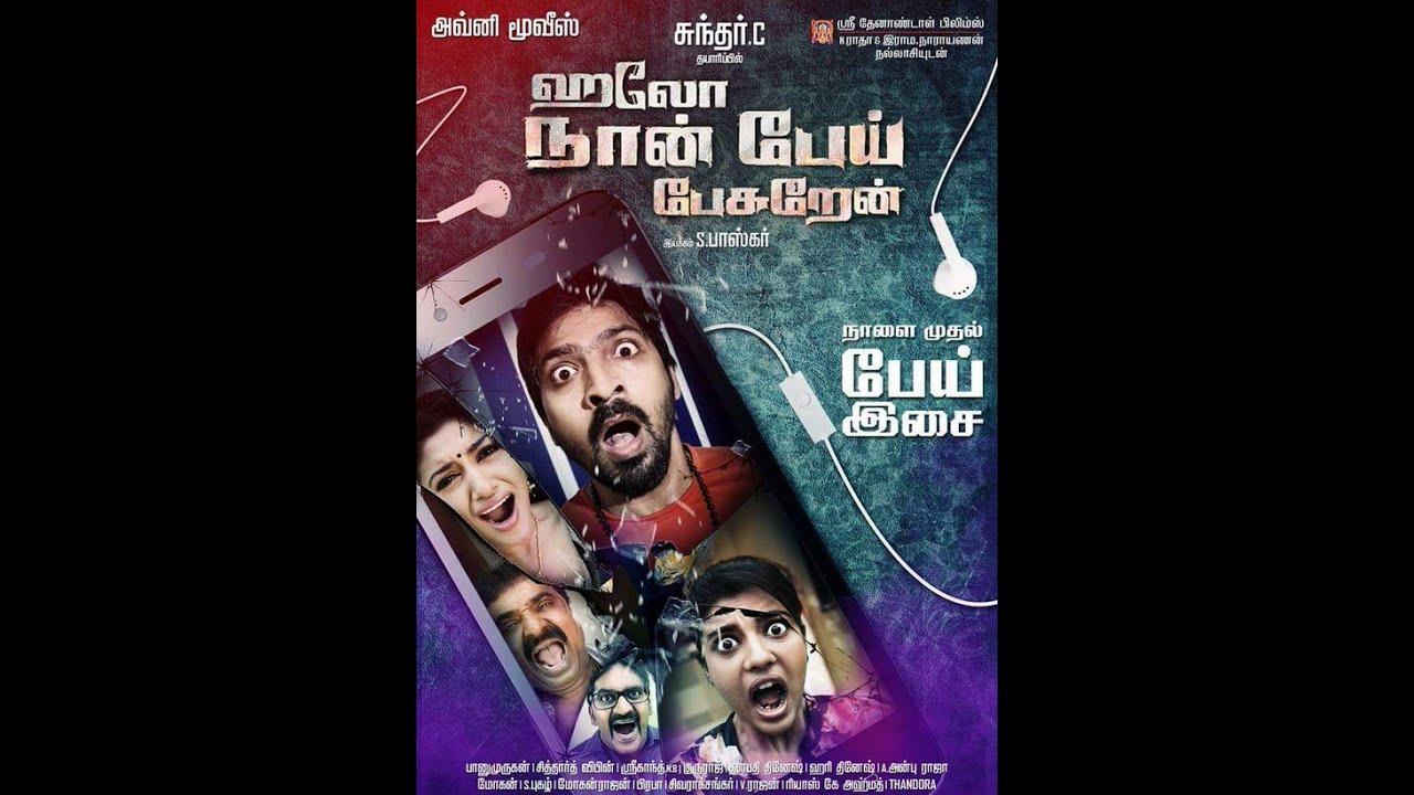 Lyric naan movie song lyrics : Hello Naan Pei Pesuren - Idhayathin Laptap Song Lyrics in Tamil ...