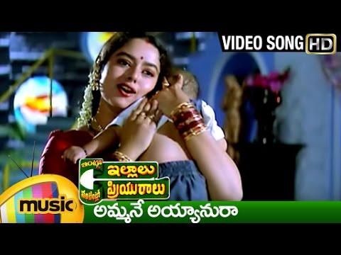Ammane Ayyanura  Song   Intlo Illalu Vantintlo Priyuralu Telugu Movie Songs   Venkatesh   Soundarya