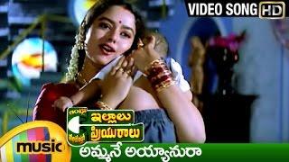 Ammane Ayyanura  Song | Intlo Illalu Vantintlo Priyuralu Telugu Movie Songs | Venkatesh | Soundarya