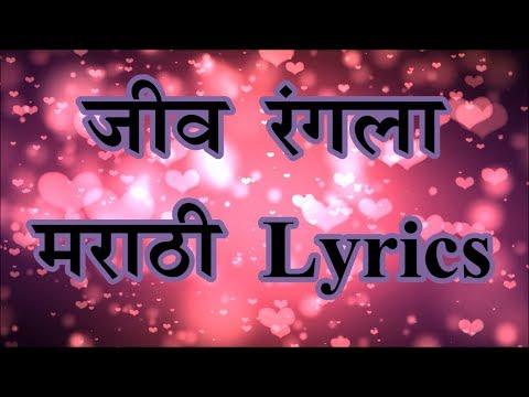 Jeev Rangla - जीव रंगला - मराठी Lyrics | Jogwa | Ajay-Atul