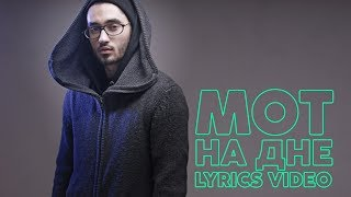 Мот - На дне (lyrics video)