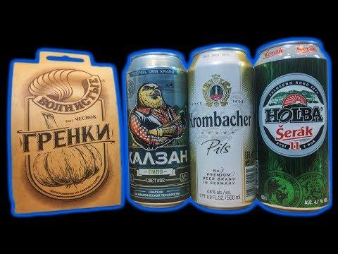 Самое дешёвое и самое дорогое светлое пиво из магазина Перекресток | Обзор + Дегустация