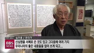 [BBS뉴스] 전각가 심무용 작품전...반야심경 등 4…