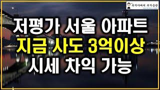 저평가 서울 아파트 지금 사도 3억이상 시세 차익 가능