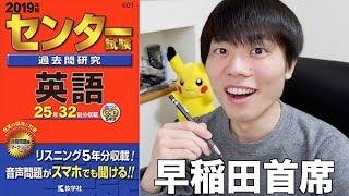 早稲田首席がセンター試験英語解いたら満点取れるのか?