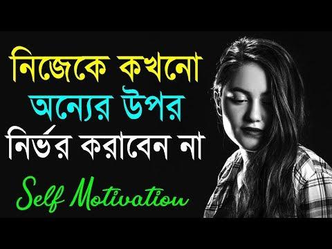 কখনো অন�যের উপর নির�ভর করবেন না || How to be happy in life in bangla || Success Motivational Video