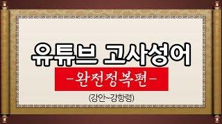 김영수의 유튜브 고사성어 (완전정복편) 강안~강항령