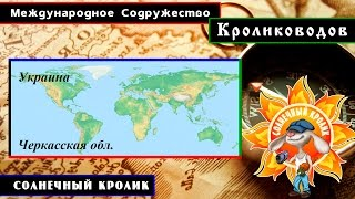 Кролики Украина Черкасская обл.