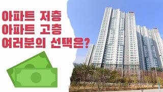 아파트 저층과 고층 중에 어디가 좋을까요?