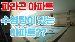 수영장 있는 아파트??…
