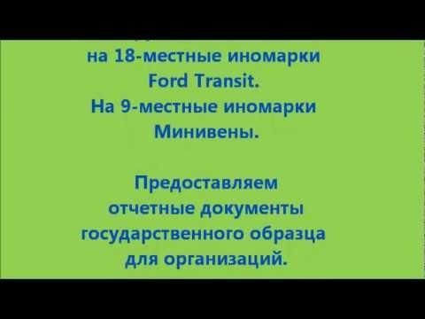 """Такси """"Иман"""" ~Сибай~Баймак~Уфа~"""