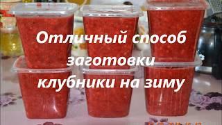 заготовка клубники на зиму /рецепты без варки /заморозка