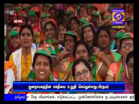 DD PODHIGAI NEWS 8AM 17-11-2018