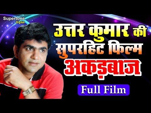 उतर कुमार की  धाकड़ फिल्म // अकड़बाज // Dehati Film / Uttar Kumar Superhit Film 2017#SupertoneHaryanvi