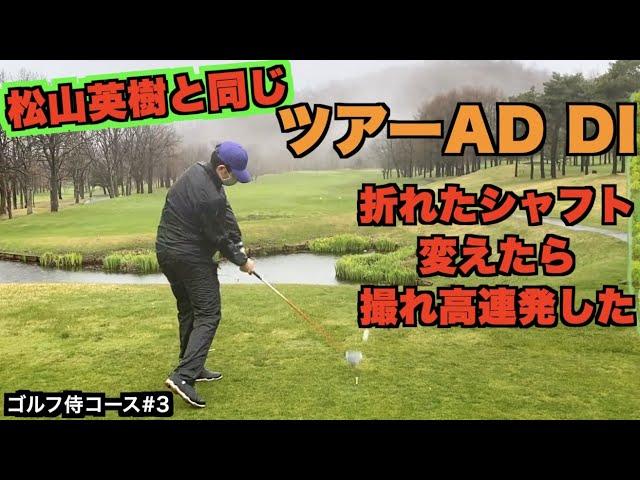 マスターズ優勝の松山英樹と同じシャフト使ったら好プレー連発した!【ゴルフ侍収録コース#3】【北海道ゴルフ】