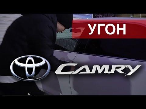 видео: Тойота Камри. Что спасёт от быстрого угона ?