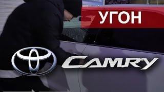 Тойота Камри  Что спасет от быстрого угона ?