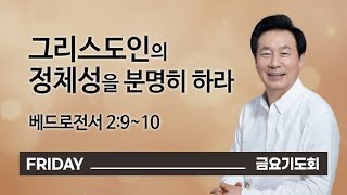 [오륜교회 금요기도회 김은호 목사 설교] 그리스도인의 정체성을 분명히 하라 2021-05-21