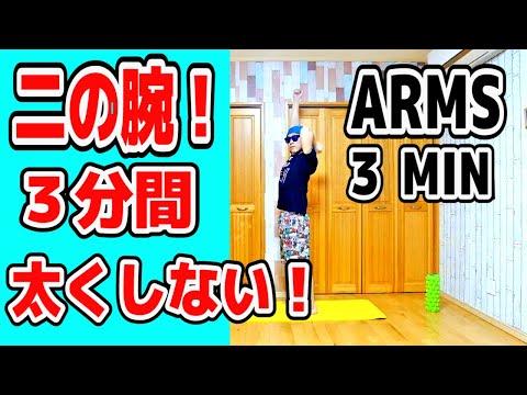 二の腕痩せ3分間自重筋トレ!腕を細くする方法!ARMS WORKOUT 3MIN AT HOME