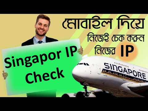Singapore ip chack bangla tutorial 2021  Check Your IP Real Or Down   how to check real ip in mobile