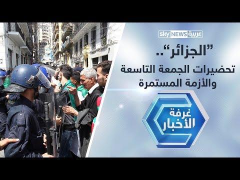 الجزائر.. تحضيرات الجمعة التاسعة والأزمة المستمرة  - نشر قبل 8 ساعة