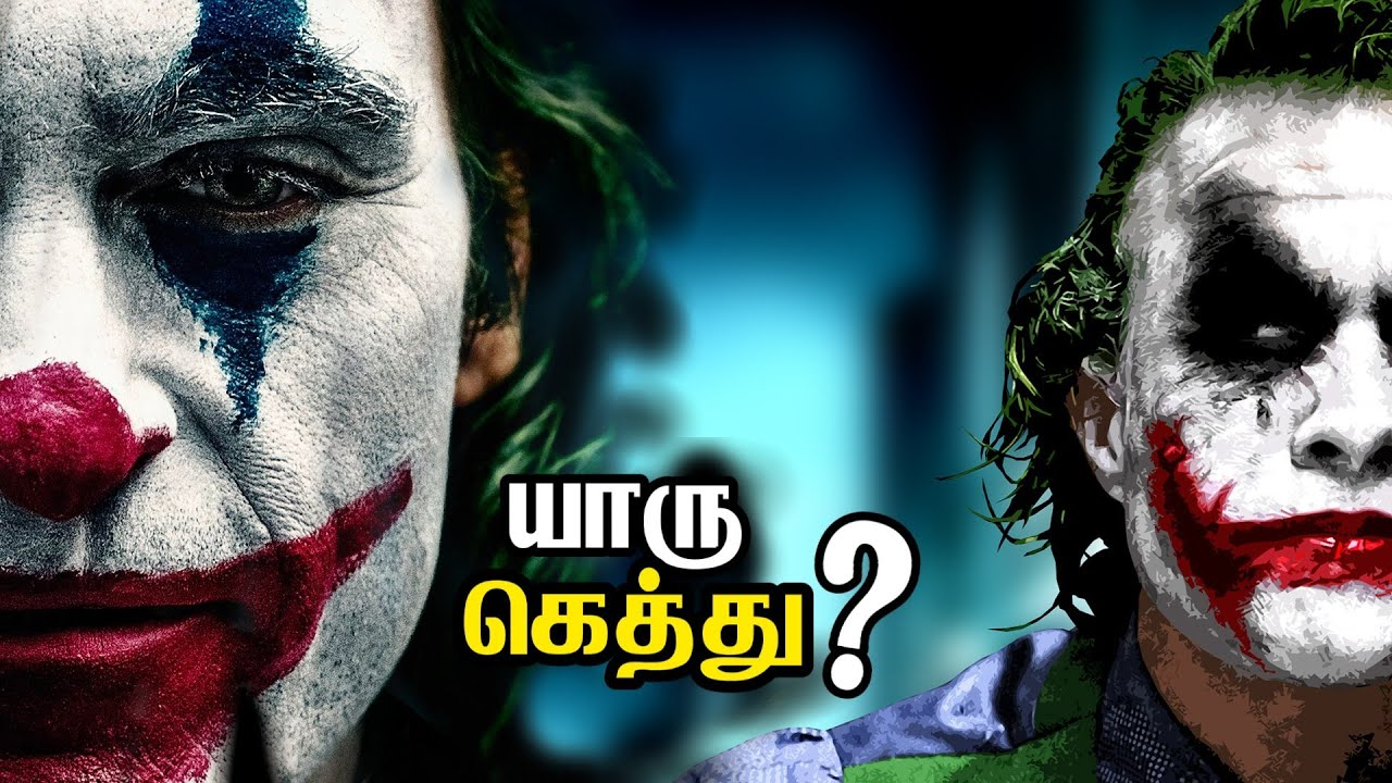 Who is the best Joker | heath ledger vs Joaquin phoenix - தமிழ் ( Sollapona compare panaporom )