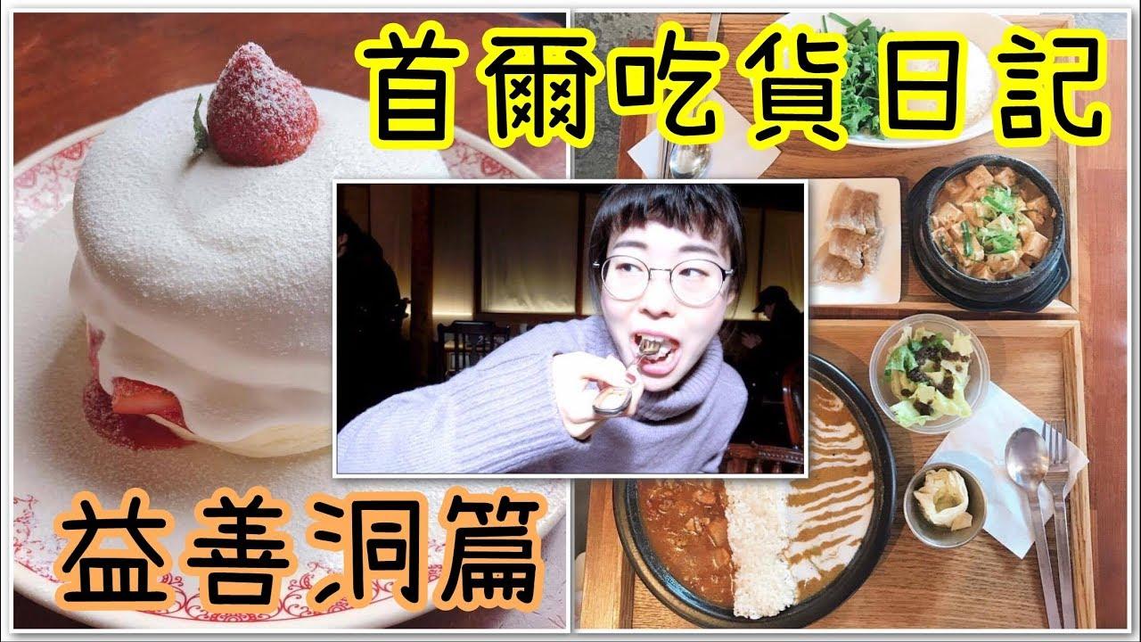 【首爾吃貨日記】益善洞篇 - 私藏名單餐廳推薦!草莓鬆餅又好不好吃呢? | SEOULGOODS PiPiAn