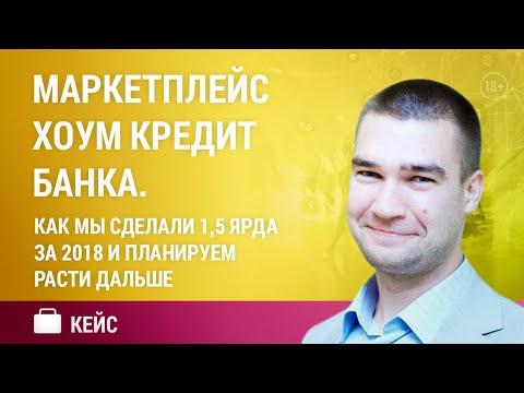Богдан ШЕВЧЕНКО, Директор департамента интернет проектов БАНК ХОУМ КРЕДИТ