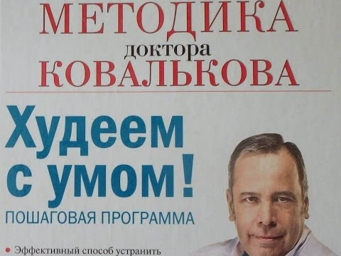 Диета доктора Ковалькова: особенности каждого этапа