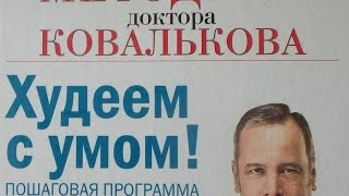 Худеем с умом  Методика доктора Ковалькова
