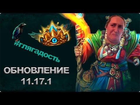 НОВЫЙ СЕТ И РЕБАЛАНСЫ \ ОБЗОР ОБНОВЛЕНИЯ 11.17.1 - Prime World