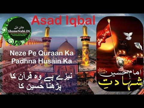 Asad Iqbal New Naat 2017   Neze Pe Quraan Ka Padhna Husain Ka   نیزے پے وہ قرآن کا پڑھنا حُسین کا