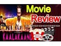 Kalakandi Full Movie Review ! Bollywood Movie Review ! Saif Ali Khan ,Sobhita Dhulipala,Isha Talwar