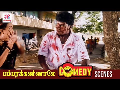 Bambharakannaley - Vadivelu Action Comedy