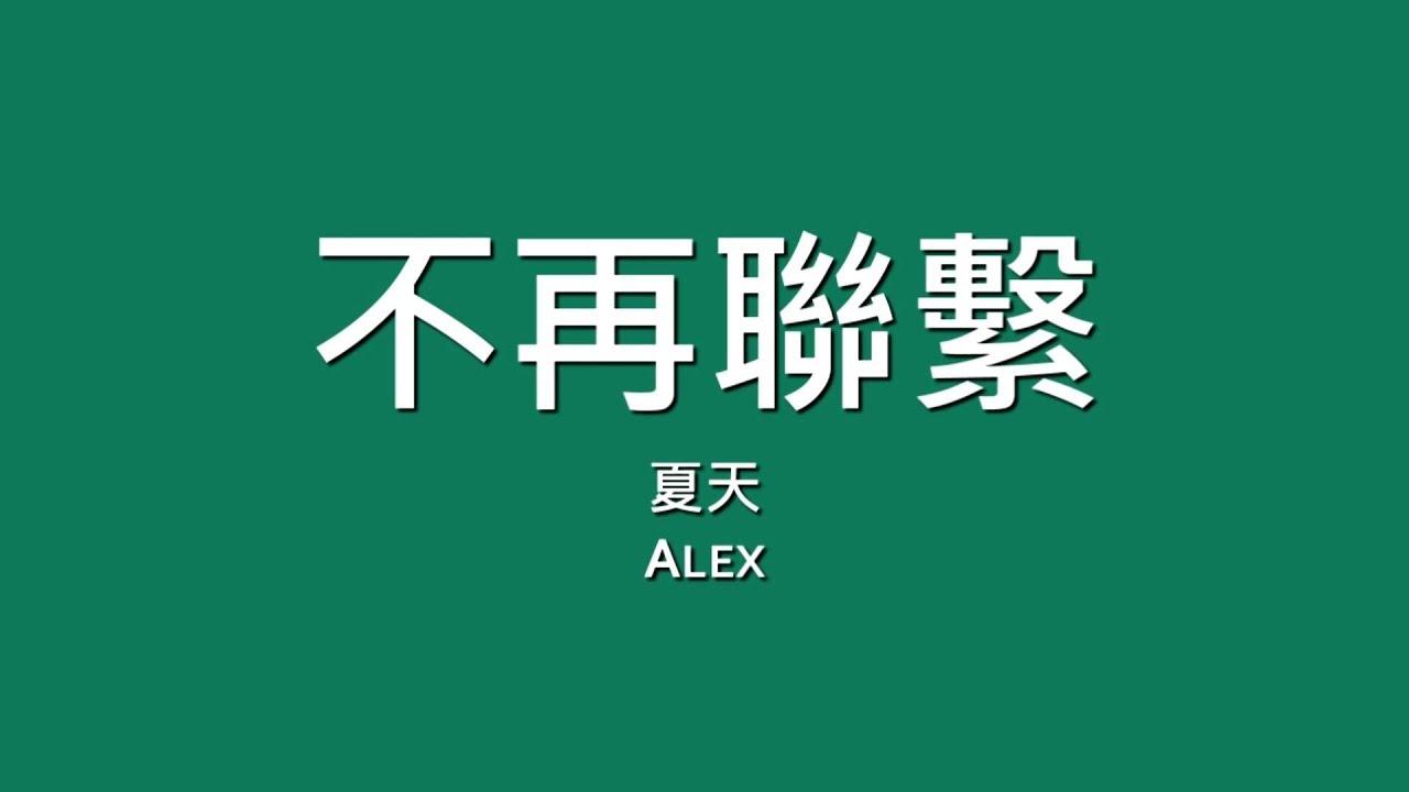 夏天 Alex / 不再聯繫【歌詞】