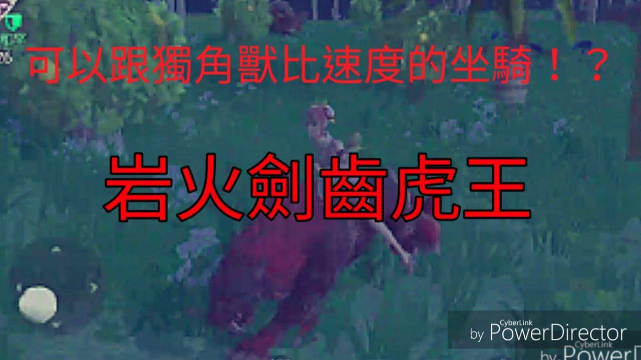 烏托邦 起源 來抓飼料好做又超快的坐騎 巖火劍齒虎王~ - YouTube