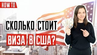 вИЗА В США   Как оплатить консульский сбор в Украине, России, Казахстане, Белоруссии и Польше