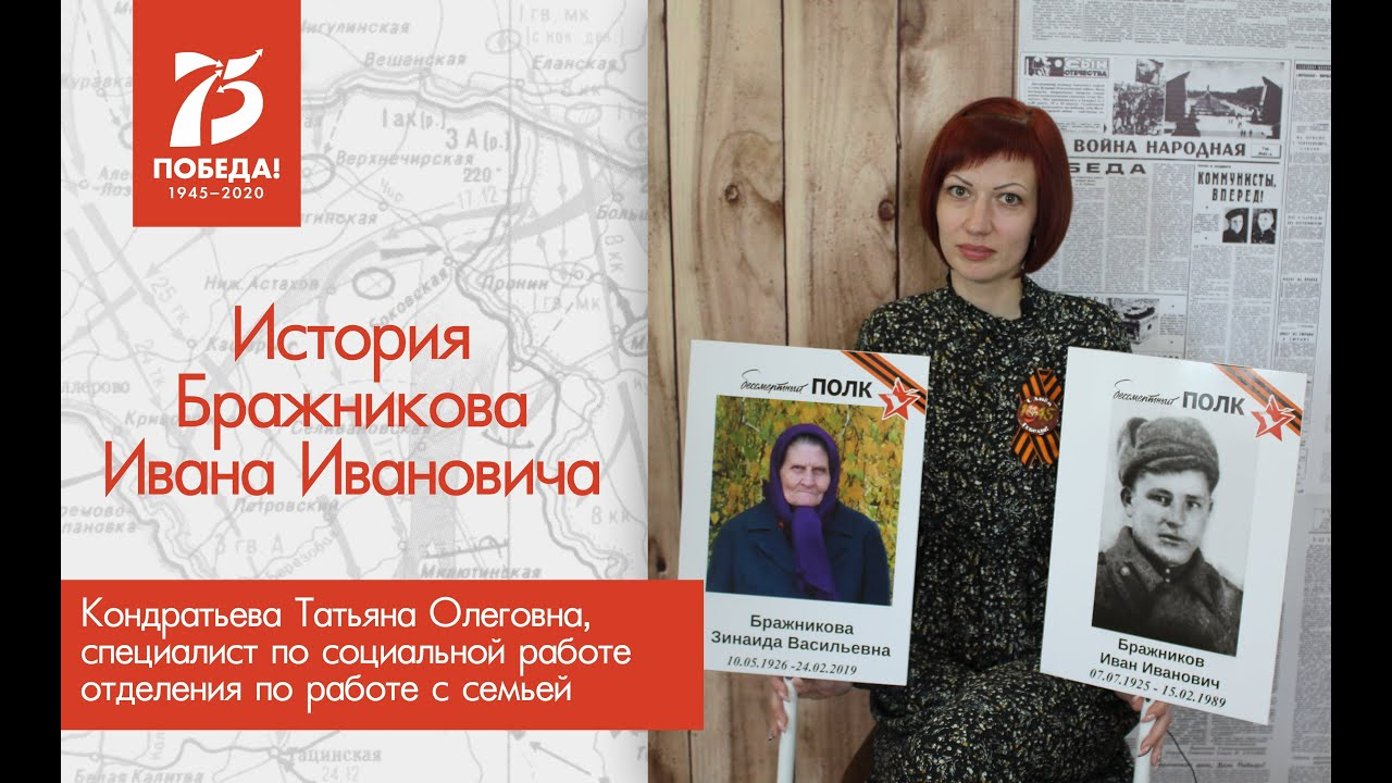 История Бражникова Ивана Ивановича