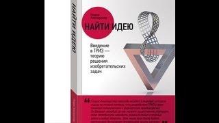 Найти идею (Генрих Альтшуллер). Видеоотзыв на книгу.(, 2013-08-14T16:55:17.000Z)