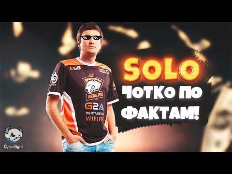 Solo из VIRTUS.PRO – неожиданные факты об игроке – Dota 2