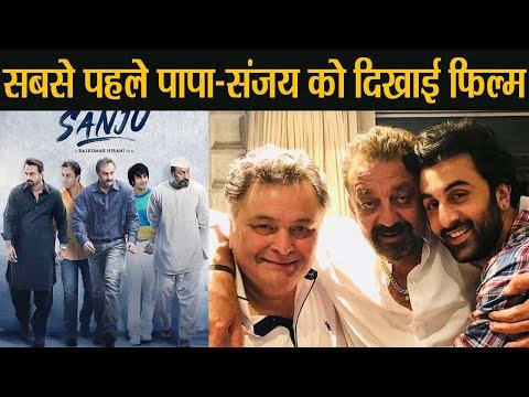 Sanju: Ranbir Kapoor takes Rishi Kapoor  Sanjay Dutt for SPECIAL screening; Watch Video FilmiBeat