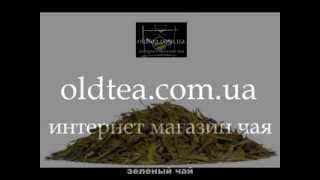 oldtea.com.ua магазин китайского чая Киев