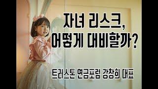 #9 강창희 대표의 행복100세 9편 (자녀 리스크 어떻게 대비할까?)