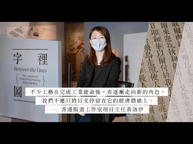 「字裡圖間—香港印藝傳奇」:翻出「香港字」與香港印藝的前世今生,一探19世紀最美中文活字