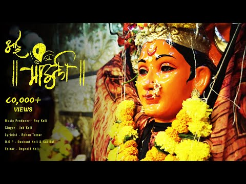 AAI MAULI | आई माऊली OFFICIAL SONG | KOLI'Z PRODUCTIONS