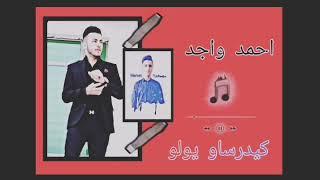 الفنان احمد واجد كيدرساو يرلو 2020