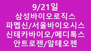 [주식투자]9/21일(삼성바이오로직스/파멥신/서울바이오…