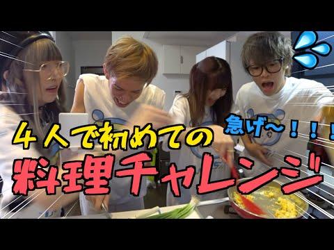 【爆笑】男女4人でクッキング!一曲終わるまでに絶対に美味しいチャーハンを作れ!!【ハプニング】