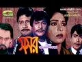 Shomor | HD1080p | Razzak | Shabana | Alomgir | Diti  | All Time Hit