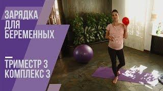 гимнастика 3 триместр видео